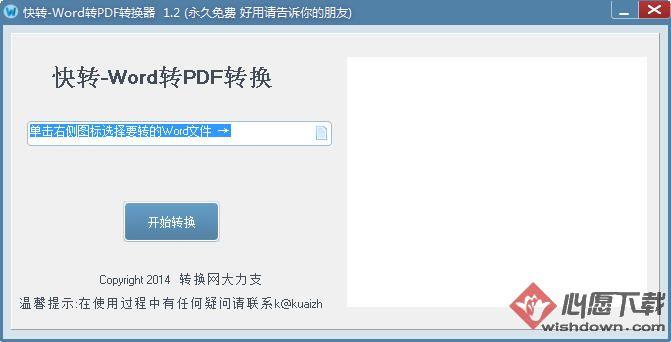 十款好用的PDF转换器推荐(第7图)-心愿下载