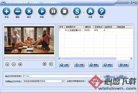 闪电HD高清视频转换器 v9.88 官方版