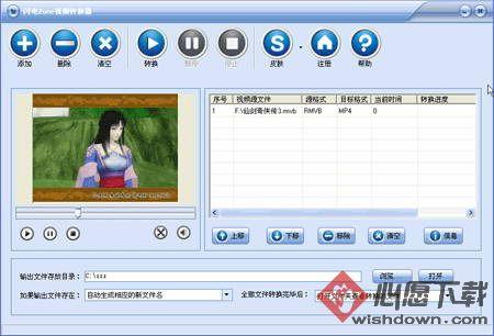 闪电Zune视频转换器 v10.0.0 官方免费版