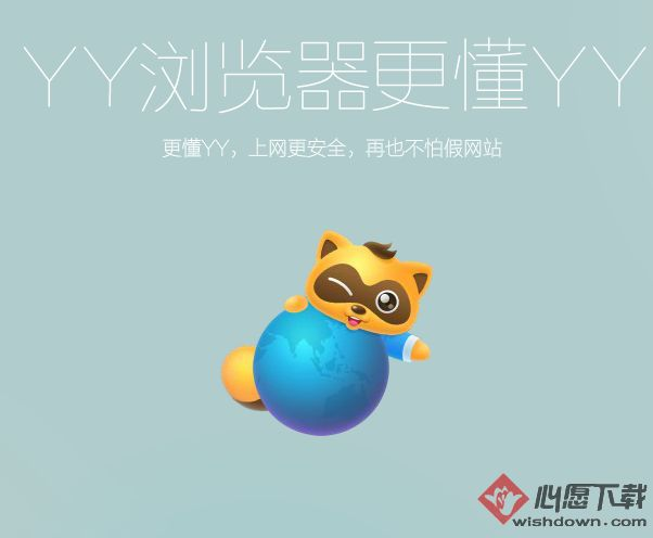 yy浏览器 v3.9.5776.0 官方版