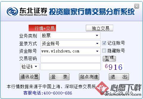 东北证券投资赢家行情交易分析系统v6.0.174.1 官方版_wishdown.com