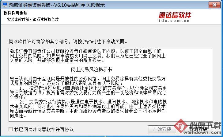 渤海证券融资融券版 6.17 官方正式版