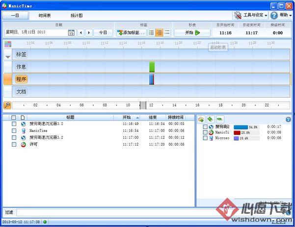 ManicTime【时间管理软件】v4.1.60 中文版_wishdown.com