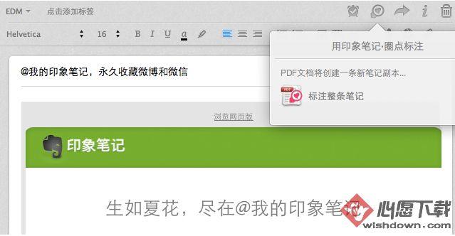 印象笔记mac版 v6.2 官方版