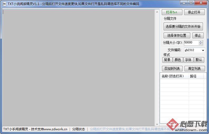 TXT小说阅读精灵v1.1 绿色版_wishdown.com