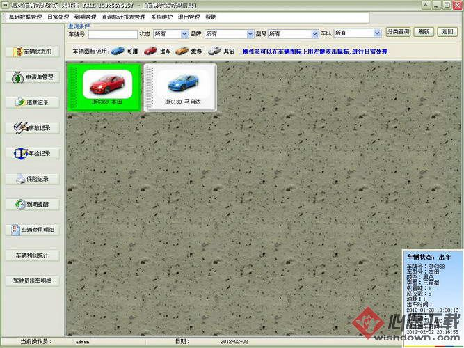 易达车辆管理软件v30.7.8 官方版_wishdown.com