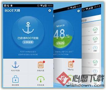 ROOT大师手机版 v3.5.1 官方版
