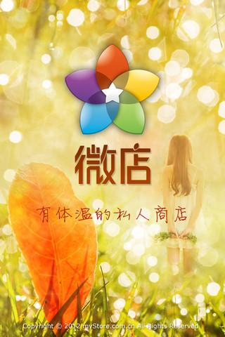 微店iphone版 V7.6.5