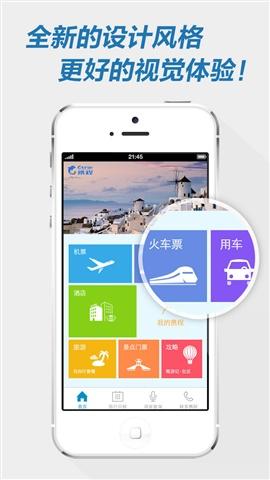 携程旅行iphone/ipad版 V7.12.0