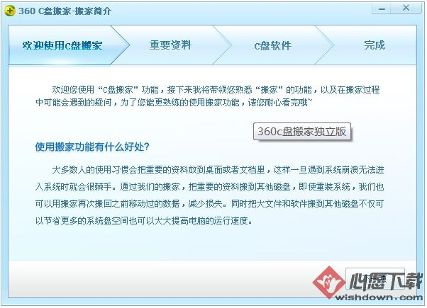 360c盘搬家独立版 V1.1.0.1016官方版