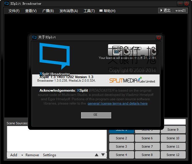 XSplit Broadcaster_游戏直播软件 v3.0.1705.3124 中文免费版