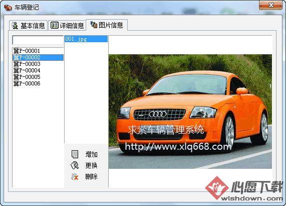 求索车辆管理系统 v7.8 单机版