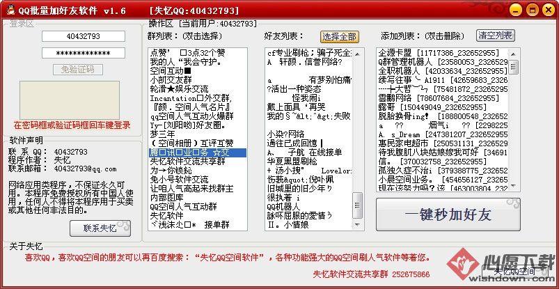 失忆批量添加QQ好友v1.6 免费版_www.rkdy.net