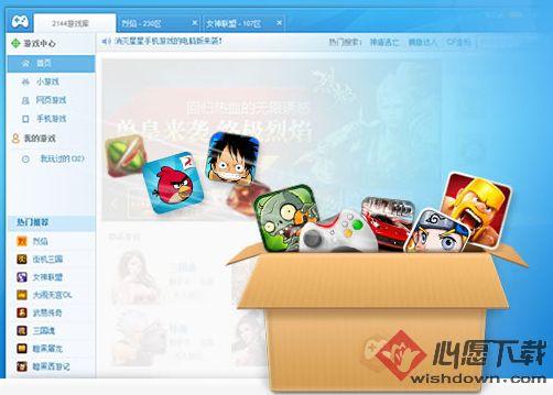 2144游戏盒子电脑版 V4.0.2.111 官方版