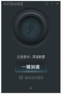 360网游加速器V2.1.0.1022 永久免费版_www.rkdy.net