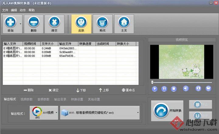 凡人AVI视频转换器 v11.9.0.0官方免费版