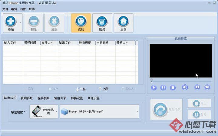 凡人iPhone视频转换器 v11.7.0.0官方免费版
