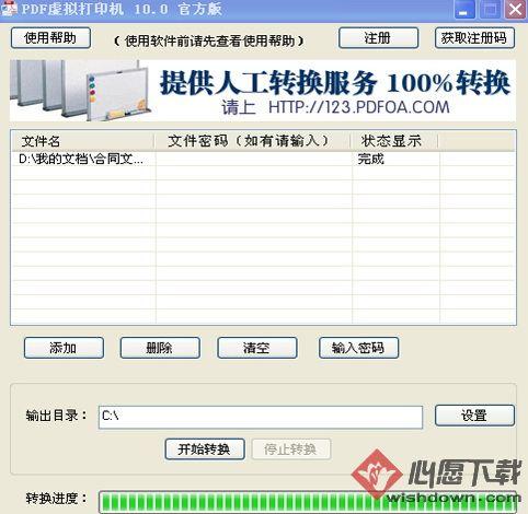 PDF虚拟打印机v10.0官方版_wishdown.com
