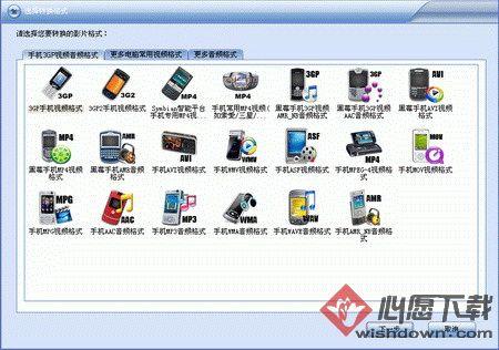 闪电3GP手机视频转换器 v13.4.0 官方免费版