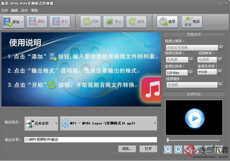 新星WMA/WAV音频格式转换器v5.8.5.0 官方免费版_wishdown.com