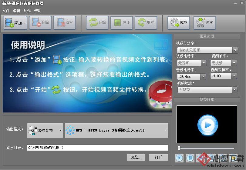 新星视频转音频转换器 v4.7.5.0 官方免费版