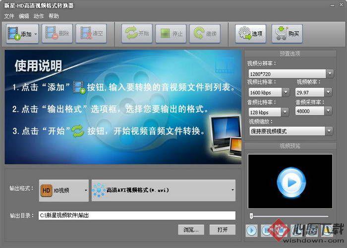 新星HD高清视频格式转换器v9.2.6.0 官方免费版_wishdown.com