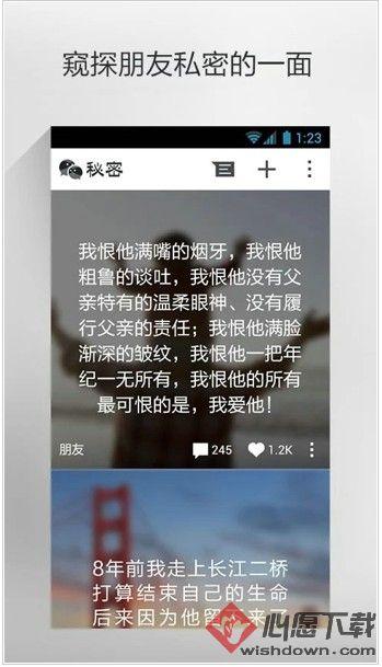 无秘手机版 v5.4.1 安卓版