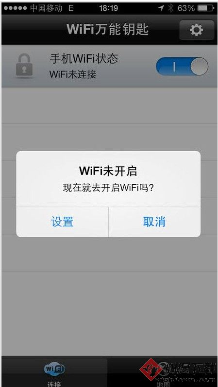 wifi万能钥匙iphone版 v4.1.5
