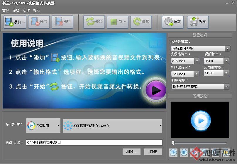 新星AVI/MPEG视频格式转换器 v4.7.5.0 官方免费版