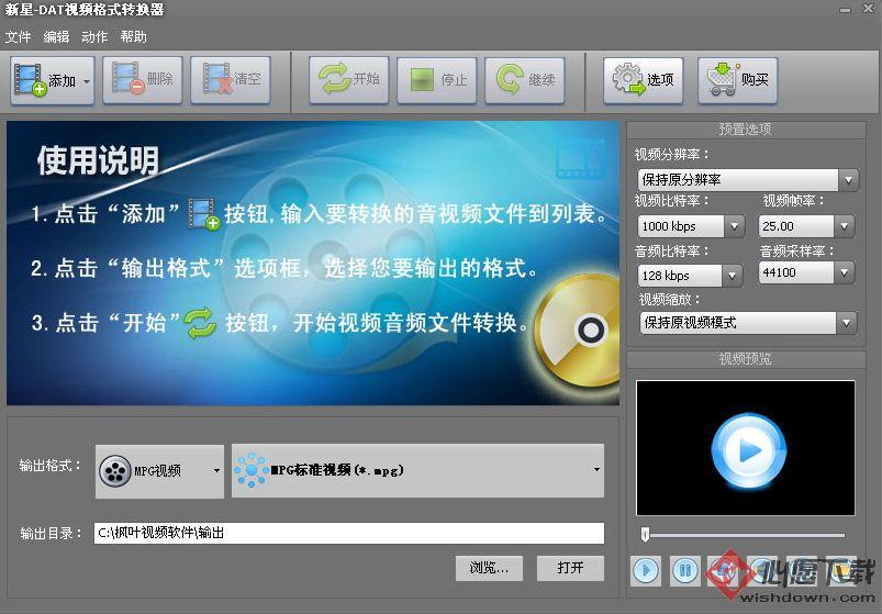 新星DAT视频格式转换器 V6.1.8.0 官方免费版