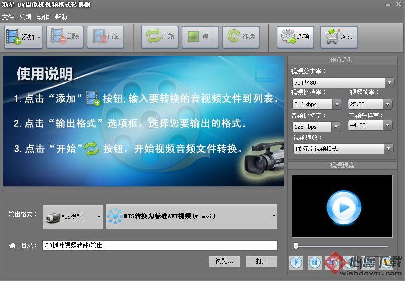 新星DV摄像机视频格式转换器 v4.5.3.0 官方免费版