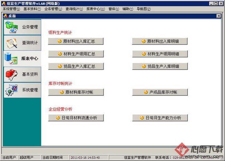佳宜生产管理软件企业版v1.75.0429 官方免费版_wishdown.com
