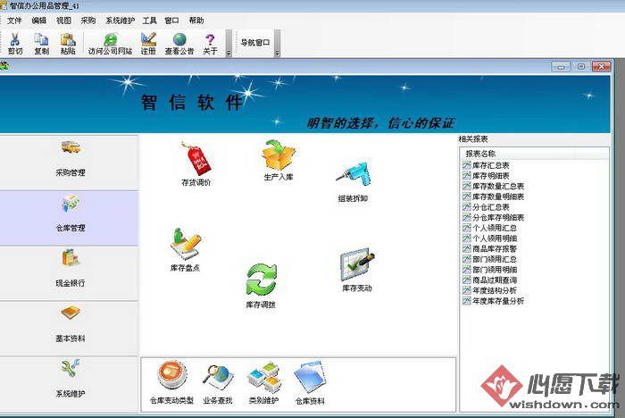 智信办公用品管理软件v2.78 官方免费版_wishdown.com
