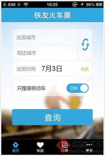 铁友火车票手机版v6.7.3_wishdown.com