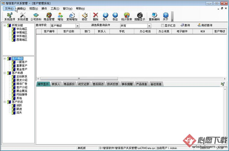 智信客户管理软件 v2.78 官方免费版