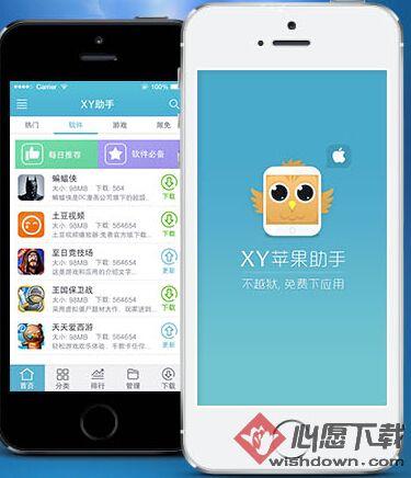 XY苹果助手iphone版 v6.3.0
