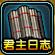 新乱世隋唐怎么获得双倍军功?_wishdown.com