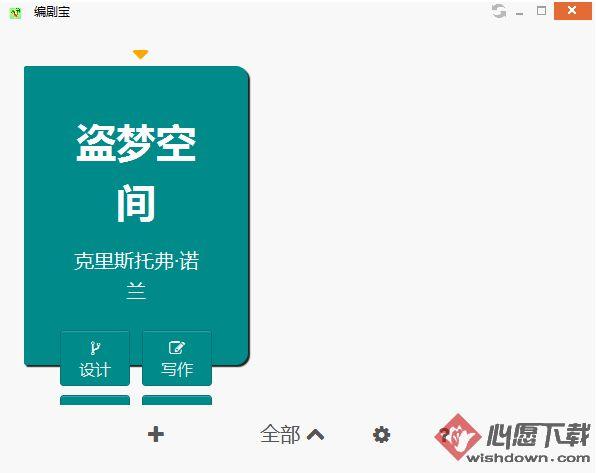 编剧宝 v4.7.5 官方中文版