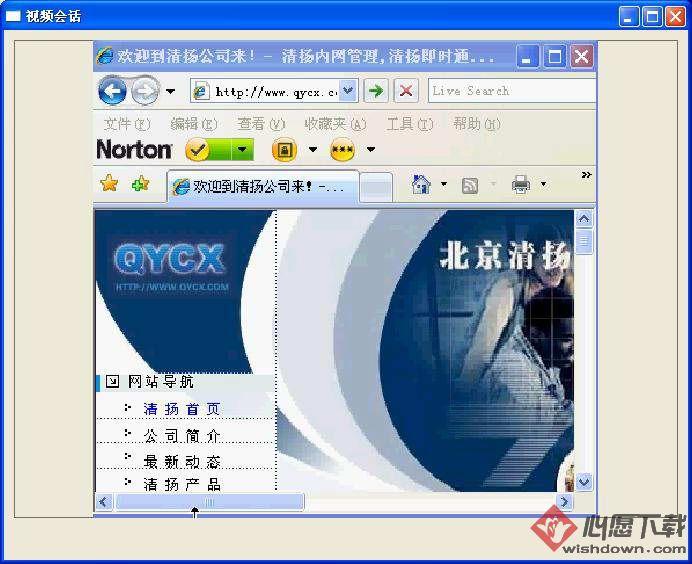 清扬高清视频会议v2.66.1 官方免费版_wishdown.com
