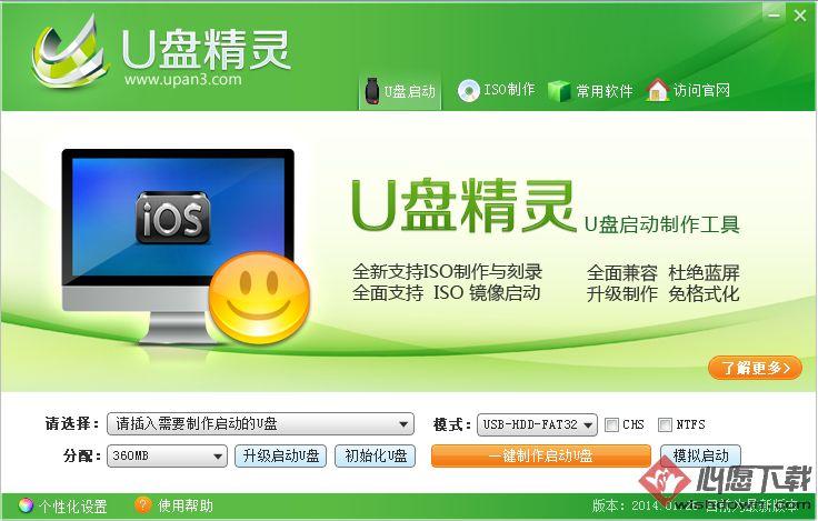 U盘精灵U盘启动盘制作工具 V5.2 万能版