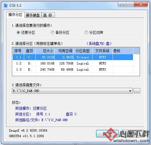 一键恢复CGIv3.4.23 标准版_wishdown.com