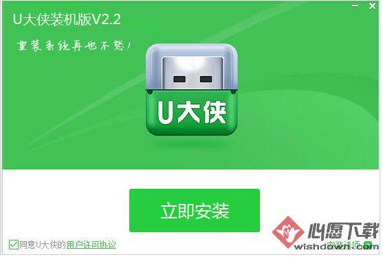 U大侠装机版 v3.1.8.110 官方版