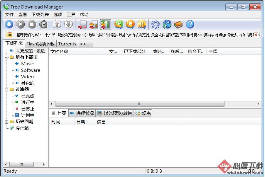 Free Download Manager_多功能下载器 v5.1.31.6531 中文绿色版