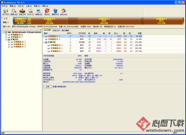 DiskGenius 磁盘分区及数据恢复软件 v4.9.5.508 32位版 官方版