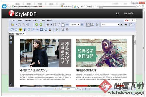 iStylePDF_PDF编辑工具 v3.0.6.2155 官方正式版
