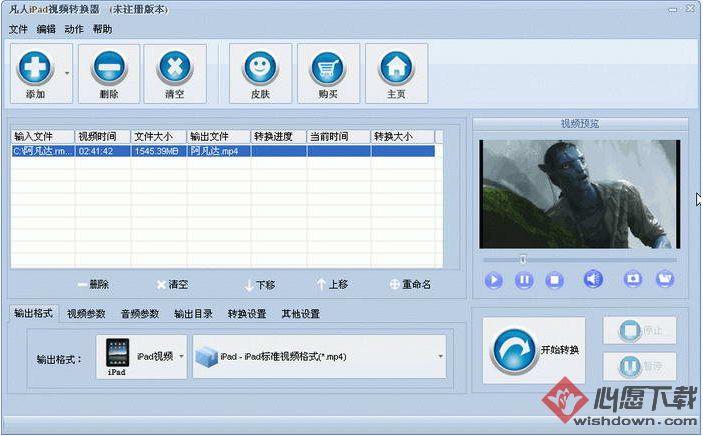 凡人iPad视频转换器 v11.7.0.0官方免费版