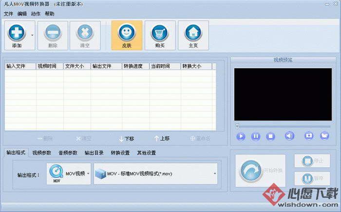 凡人MOV视频转换器 v12.1.0.0官方免费版