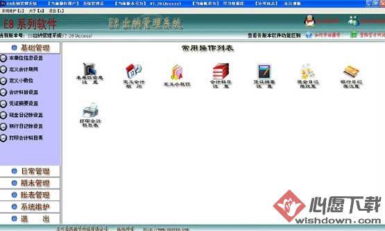 E8出纳管理软件v7.79 官方最新版_wishdown.com