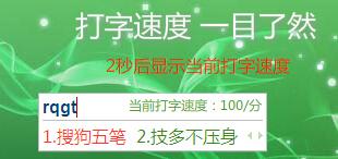 搜狗五笔输入法2017官方下载 v3.1.0.1750 官方正式版