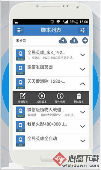 按键精灵手机版 v3.2.9 官方版